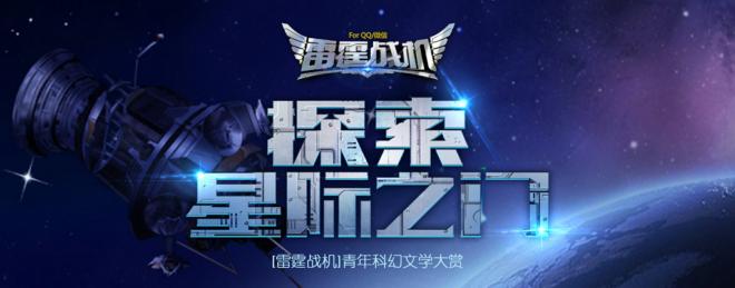 2015星创奖征文大赛——男生:雷霆战机(科幻)探索星际之门主题